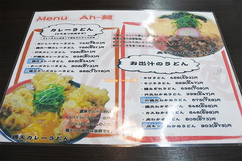 うどん専門店「Ah-麺(あーめん)」のメニューです。