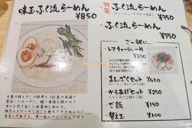 話題の「ふく流らーめん 轍」が寺田町に進出。人気ラーメン店のメニューです。