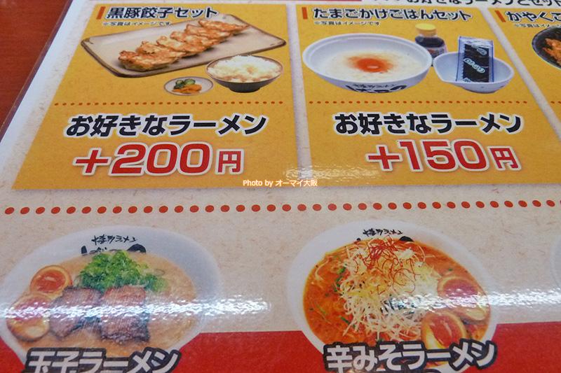 博多ラーメン「げんこつ 梅田店」は、平日限定のランチメニューがすごく豊富です。