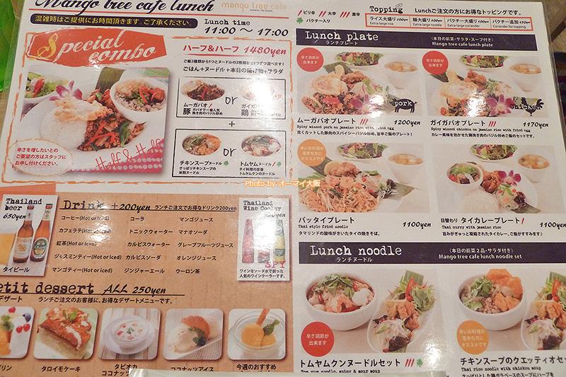 話題のタイ料理店「マンゴーツリーカフェ大阪」のメニューです。
