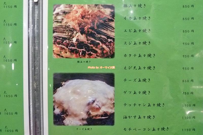 お好み焼きの名店「オモニ グランフロント大阪店」のメニューです。