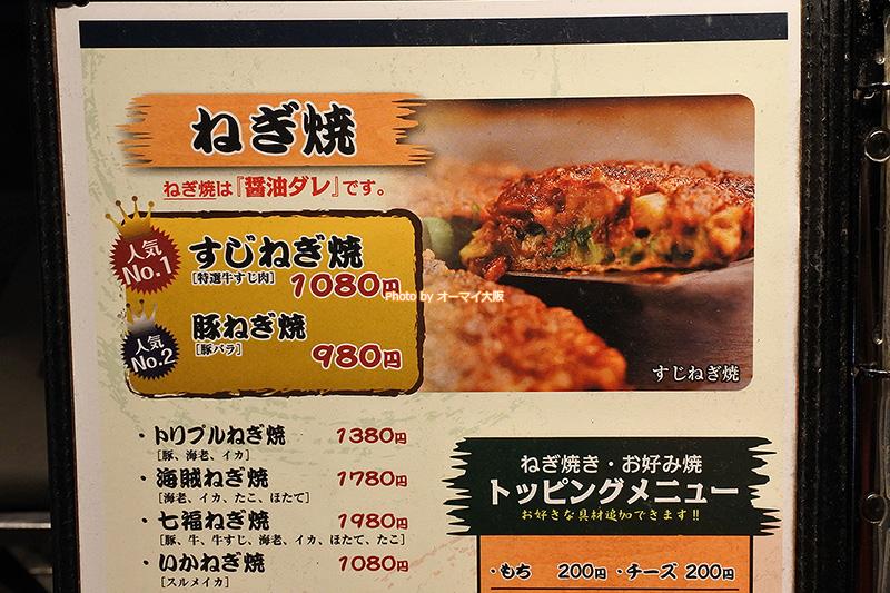 お好み焼きの人気店「福太郎 梅田本店」のメニューです。