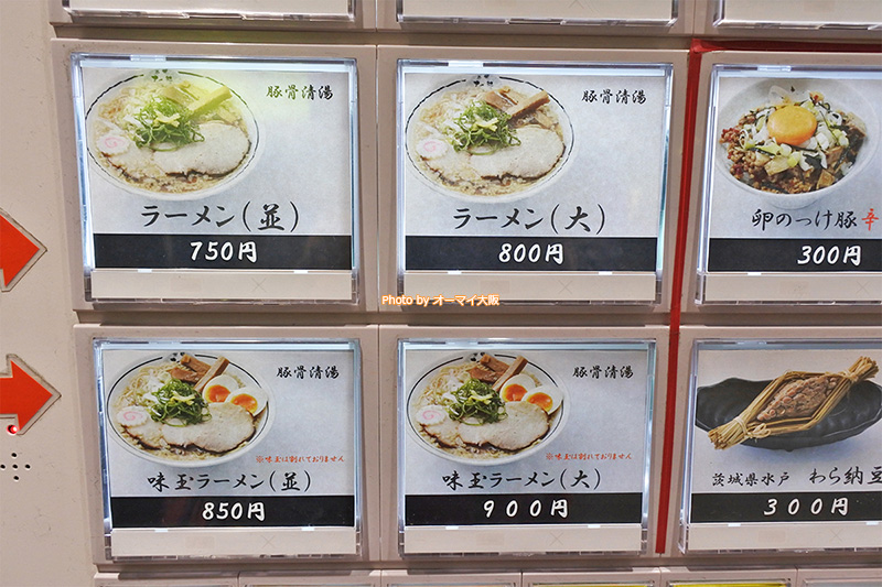 大阪初出店「麺屋たけ井 阪急梅田店」のメニューです。