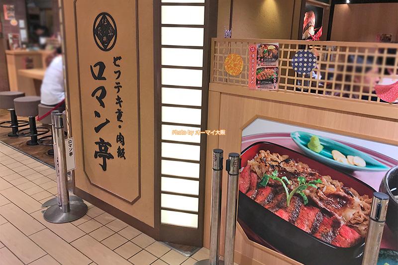 通し営業が便利な「ロマン亭 エキマルシェ大阪店」の外観です。