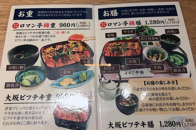 ビフテキが人気の「ロマン亭 エキマルシェ大阪店」のメニューです。