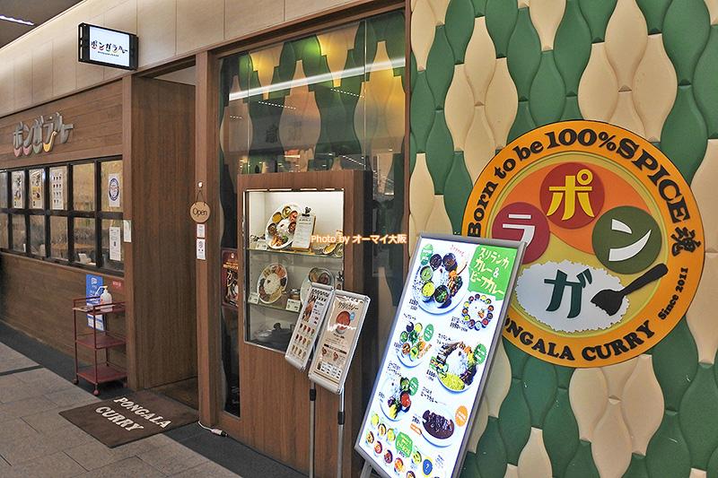 スパイスカレーの人気店「ポンガラカレー 阪急サン広場店」の外観です。