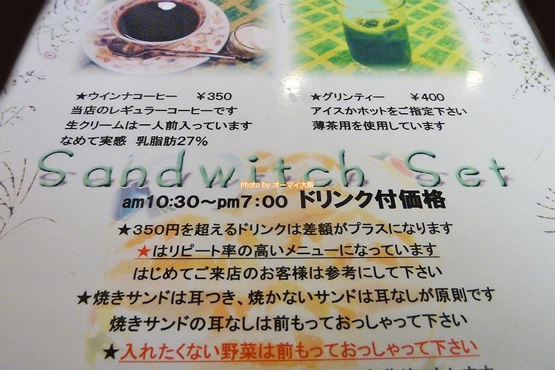 喫茶店「蝸牛庵(かぎゅうあん)」はドリンク付きのサンドイッチセットがおすすめです。